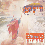 Benny Elbaz - Back To Dad
