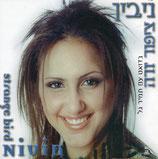 Nivin - Foreign Bird