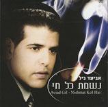 Aviad Gil - Nishmat Kol Hai