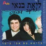Liat Banay - Last Kiss (feat.Avi Bitter)