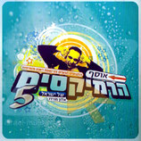 Israel Remix Collection 5