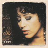 Ofra Haza - Greatest Hits Vol.2 - CD 3