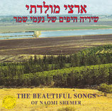 The Beautiful Songs Of NAOMI SHEMER (Hagevatron,Ilanit,Michal Tal,Doli,Esther Ofarim,u.a.)