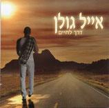Eylan Golan - A Way of Life