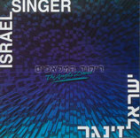 Israel Singer - The Angels Dance