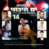 Israel Remix Collection 14