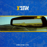 ETHNIX - Ethnix