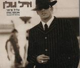 Eylan Golan - Sound Of String