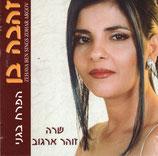 Zehava Ben Sings Zohar Argov
