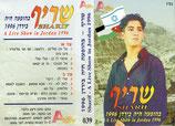 Sharif - A Live Show in Jordan 1996