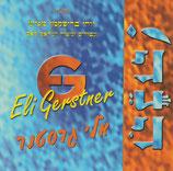 Eli Gerstner - Hinei