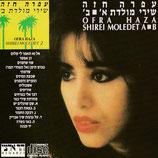 Ofra Haza - Shirei Moledet 1 & 2
