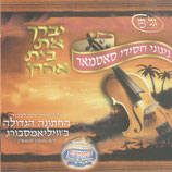 Sharga F.Gold / Yehudah B.Strohli, Chaim Y.Goldman (Hamzamrim Productions)