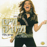 Sarit Hadad - Miss Music