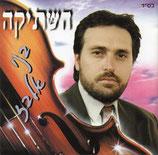Benny Elbaz - The Silence (Beni Elbaz - Hashtika)