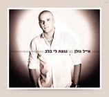 Eylan Golan - You Touched My Heart