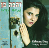Zehava Ben - Looking Forward