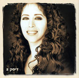 Ofra Haza - Greatest Hits Vol.2 - CD 2