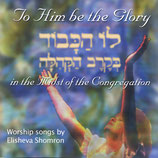 To Him Be The Glory - Worship Songs by Elisheva Shomron