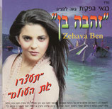 Zehava Ben - Stop the World (Tazru Ey Haolam)