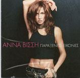 Anna Vissi - Paraxenes Ikones (2-CD)
