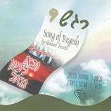 Shmuel Brazil - Song of Regesh 9