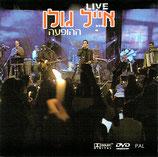 Eyal Golan - Live 2005 DVD+CD