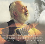 Shlomo Carlebach sings with The Children Of Israel