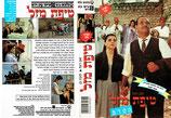 Zehava Ben / Zeev Revach - A Little Bit Of Luck - VIDEO MOVIE VHS