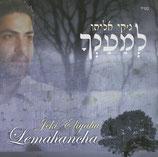 Jeki Eliyahu - Lemahancha