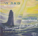 Eliezer Rozenfeld and The Recorders - Hanigun She'balev 5