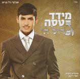 Meydad Tasa - Gadol Ha'shem (nw)
