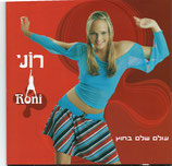 Roni - The World Outside My Door