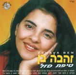 Zehava Ben - A Little Bit of Luck