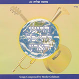 Camp Shalva Choir - Camp Shalva 2 (Moshe Goldman)