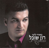 Ron Shoval - In The Rooms Of My Heart