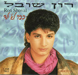 Ron Shoval - Not A Child Anymore