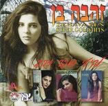 Zehava Ben - Super Gold Hits
