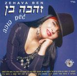 Zehava Ben -