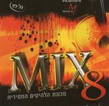 MIX 8 by Eli Mandelbaum