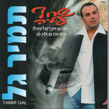 Tamir Gal - Saruf Aleia