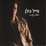 Eylan Golan - I was made for you