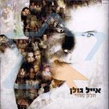 Eylan Golan - Helek Mehayai (Part of my Life)