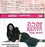 Zehava Ben - Zeava