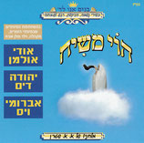 Various - CD-Collection of Jewish Singers (9 CDs)