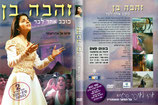Zehava Ben - The Solitary Star - The Movie (2 DVD) 2004 (Movie and Live Show First Time on DVD)