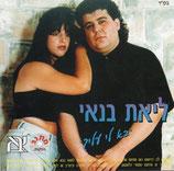 Liat Banai - Hooked On You (feat. Avi Bitter)
