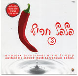 Hot Pepper 3 : authentic mixed mediterranean songs
