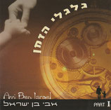 Avi Ben Israel - Wheels Of Time (Part I)
