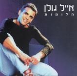Eylan Golan - Dreams